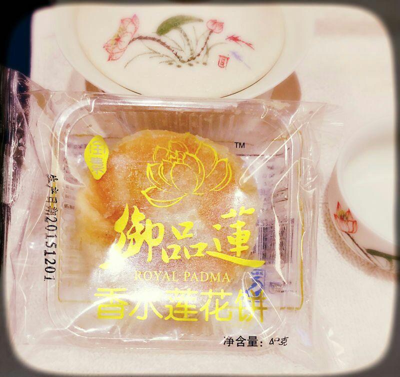 香水莲花饼